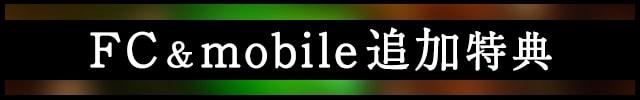 FC & mobile追加特典