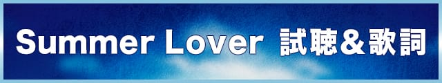 Summer Lover 試聴&歌詞