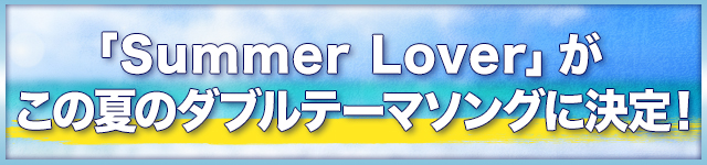 「Summer Lover」がこの夏のダブルテーマソングに決定!