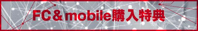 FC & mobile購入特典