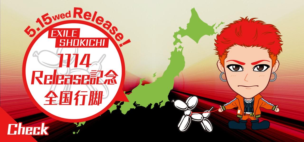 「1114」Release記念 全国行脚