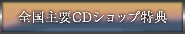全国主要CDショップ特典