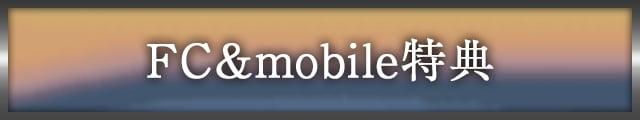 FC&mobile購入者特典