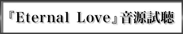 「Eternal Love」試聴ページ