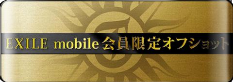 EXILE mobile 会員限定オフショットバナー