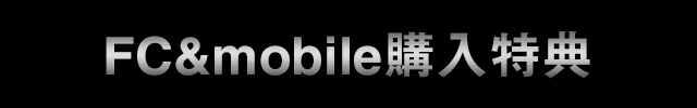 FC&mobile購入特典