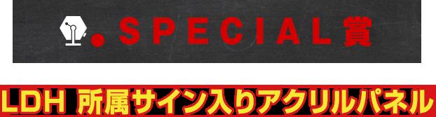 SPECIAL賞