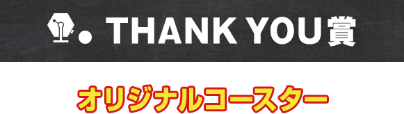 THANK YOU賞