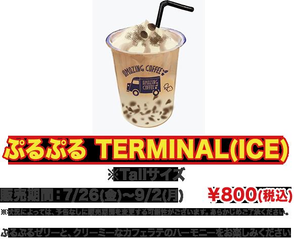 ぷるぷるTERMINAL