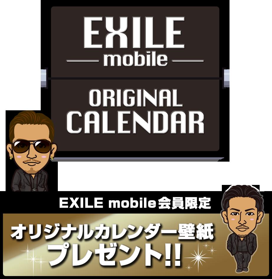 1ヶ月継続会員にプレゼント Exile Mobile会員限定 オリジナルカレンダー Exile Mobile