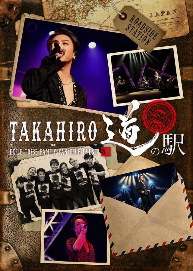 "「EXILE TRIBE FAMILY FAN CLUB EVENT ""TAKAHIRO 道の駅 2019""」LIVE DVD & Blu-ray"