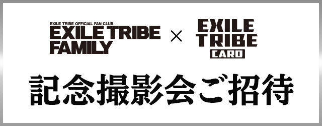 EXILE TRIBE FAMILY FAN CLUB EVENT 記念撮影会
