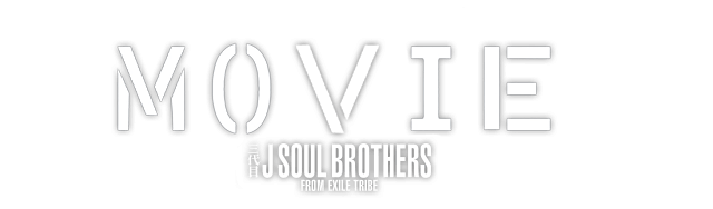 三代目 J SOUL BROTHERS MOVIE