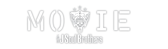 三代目J Soul Brothers MOVIE