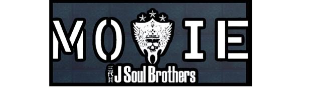 三代目J Soul Brothers MOVIE