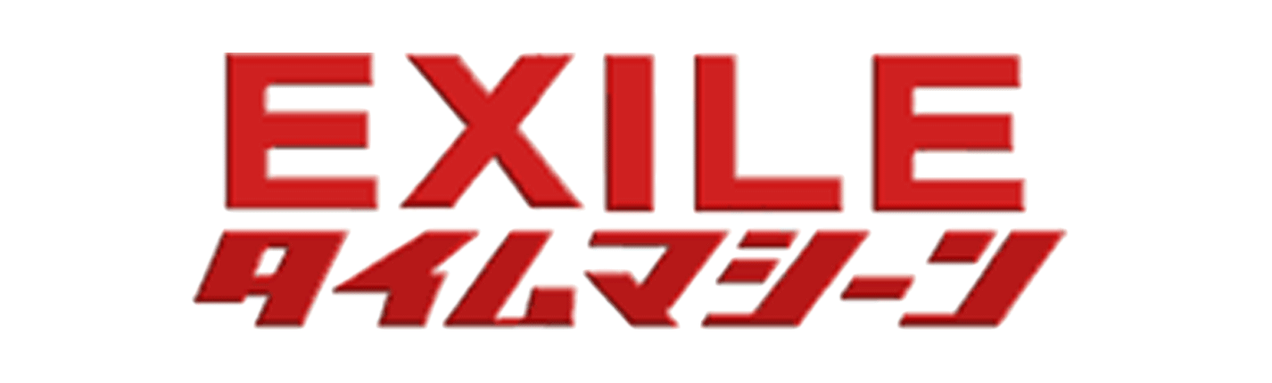 EXILE タイムマシーン