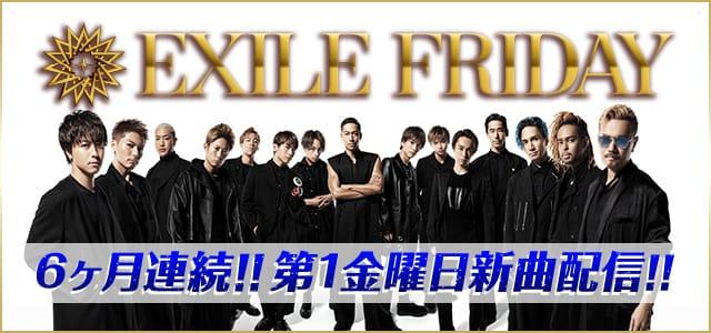 EXILE FRIDAYページ
