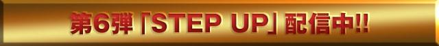 第6弾「STEP UP」配信中