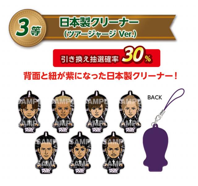 3等 日本製クリーナー(ツアージャージ Ver.)