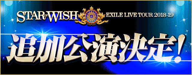 STAR OF WISH 追加公演
