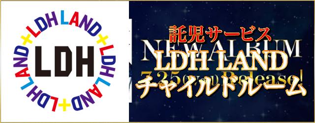 LDH LAND チャイルドルーム