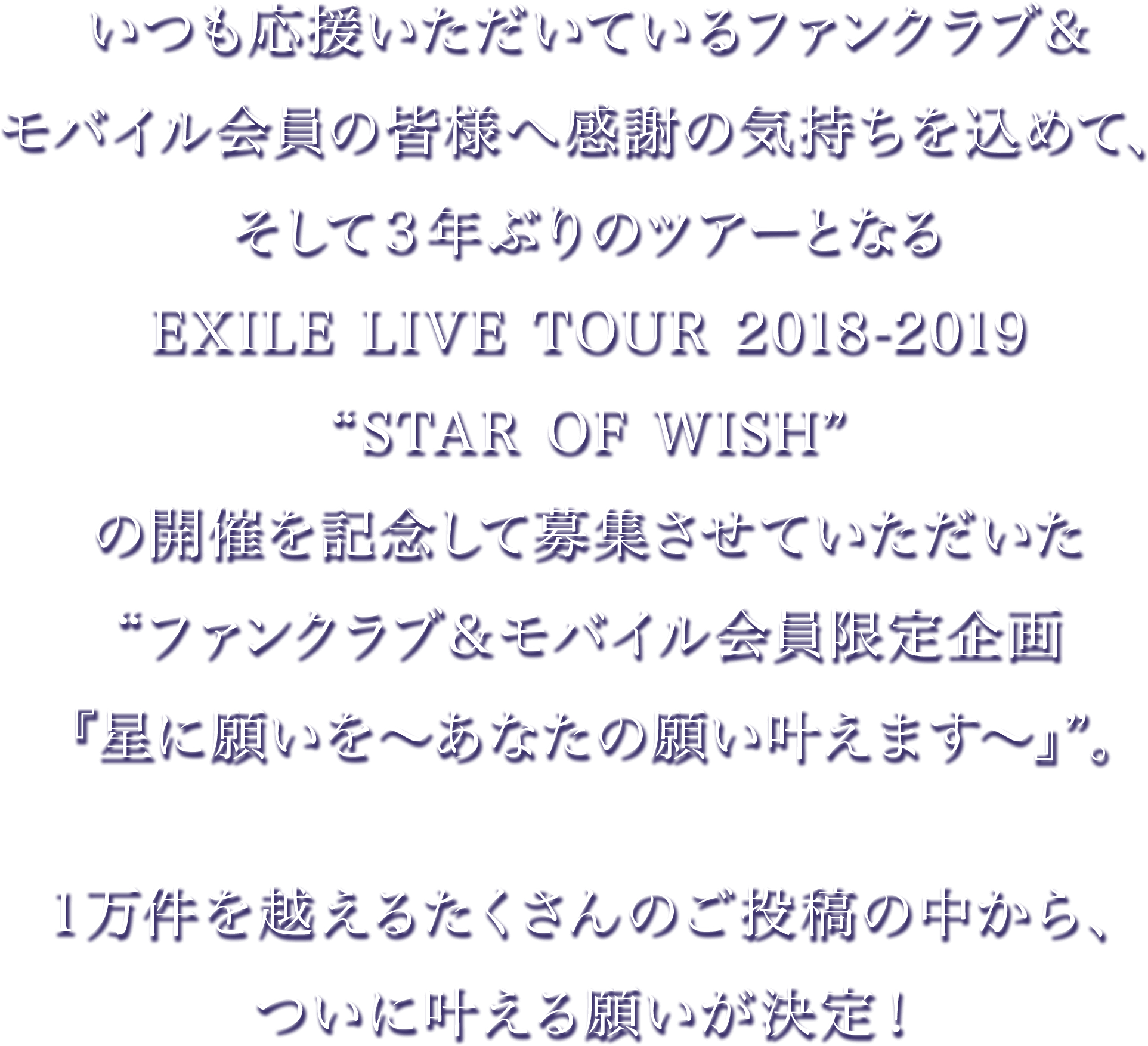 """EXILE LIVE TOUR 2018-2019 """"STAR OF WISH"""""""