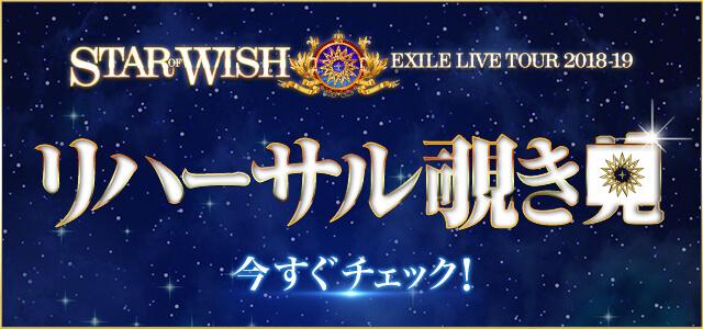 STAR OF WISH リハーサル覗き見