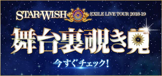 STAR OF WISH 舞台裏覗き見