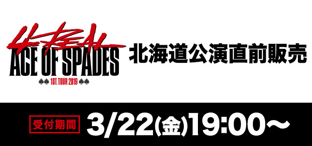 「4real」北海道公演直前販売