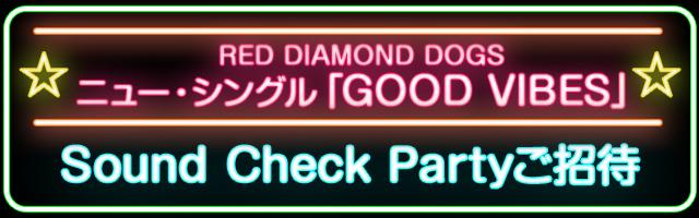 Sound Check Partyご招待
