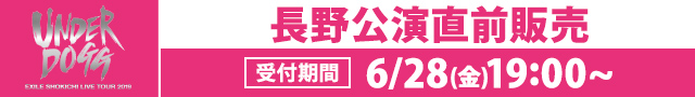 EXILE SHOKICHI LIVE TOUR 2019 UNDERDOGG 長野公演直前販売