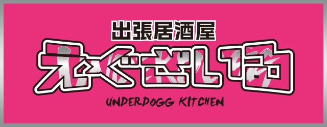 UNDERDOGG KITCHEN
