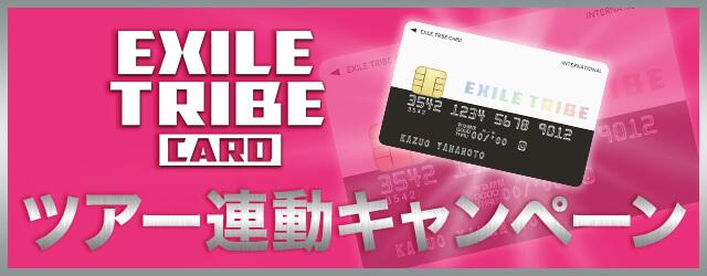 TRIBE CARDツアー連動キャンペーン
