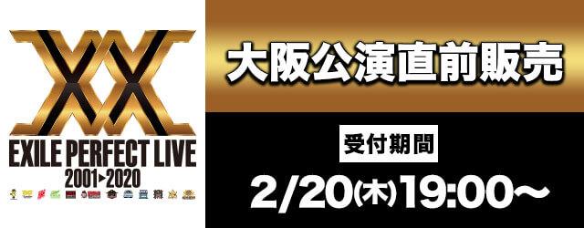 EXILE PERFECT LIVE 2001?2020 大阪公演 直前販売