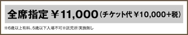 TICKET料金