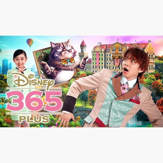 ディズニー365 プラス