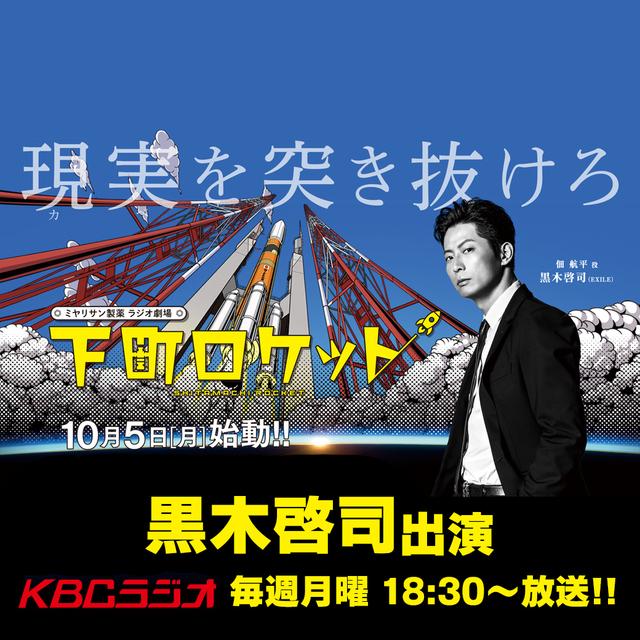 KBCラジオドラマ「下町ロケット」