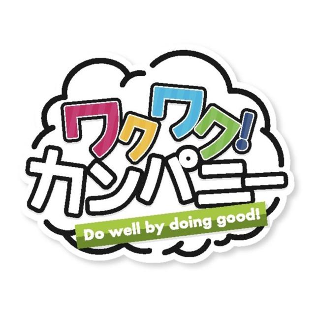 ワクワク!カンパニー〜Do well by doing good!〜