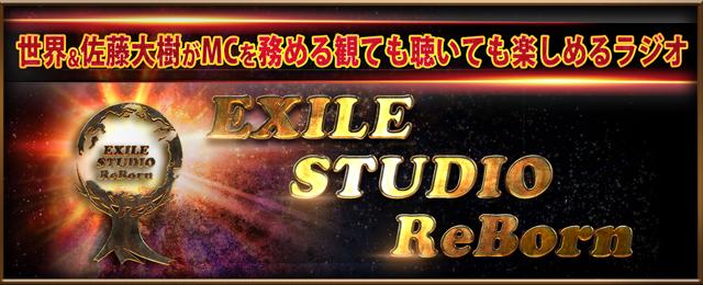 EXILE STUDIO ReBornバナー