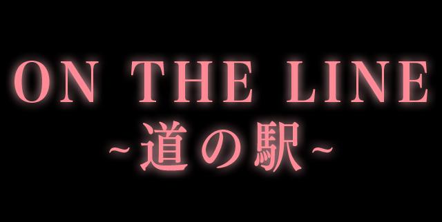 ON THE LINE〜道の駅〜