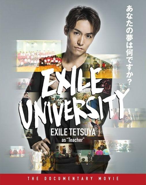 『EXILE UNIVERSITY 〜あなたの夢はなんですか?〜』