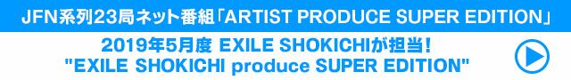 「EXILE SHOKICHI produce SUPER EDITION」