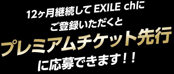 12ヶ月継続してEXILE chにご登録いただくとプレミアムチケット先行に応募できます!!