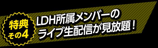 特典その4 LDH所属メンバーのライブ生配信が見放題!