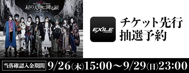 LDH official mobile先行