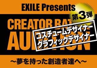 EXILE Presents CREATOR BATTLE AUDITION〜夢を持った創造者達へ〜