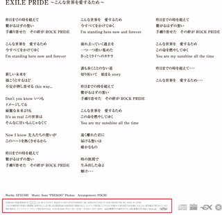 EXILE TRIBEサーキット
