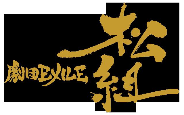 劇団EXILE松組