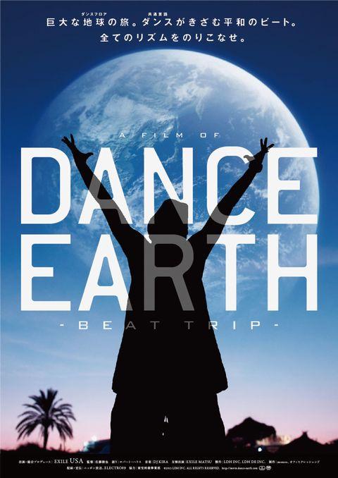 DANCE EARTH〜生命の鼓動〜