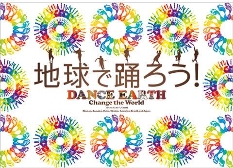 地球で踊ろう! DANCE EARTH 〜CHANGE the World〜